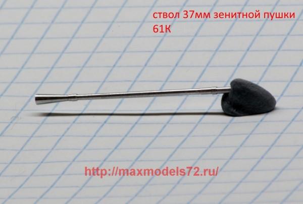 DB72096   37мм ствол зенитной пушки 61К (thumb43276)