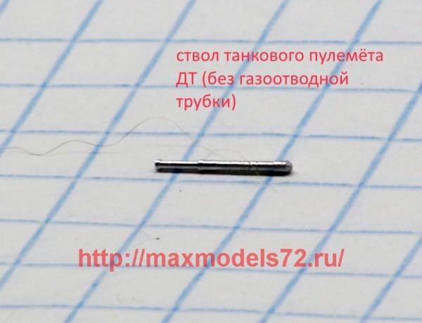 DB72098   Ствол танкового, 7.62мм пулемёта ДТ(без газоотводной трубки) (thumb43280)