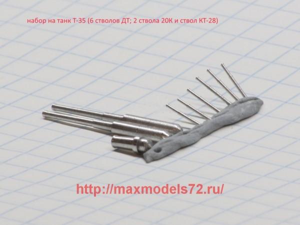 DB72099   Тематический набор Т-35 (thumb43282)