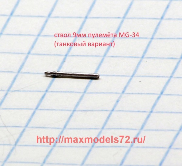 DB72100   Стволт 9мм пулемёта MG-34 (танковый вариант) (thumb43284)