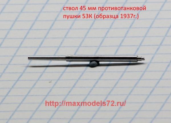 DB72101   Ствол 45 мм противотанковой пушки образца 1937 г. (53К) (thumb43286)