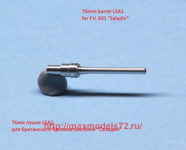 DB72106   Комплект из двух деталей для британской 76мм пушки L5A1 (бронеавтомобиль Саладин) (thumb43296)
