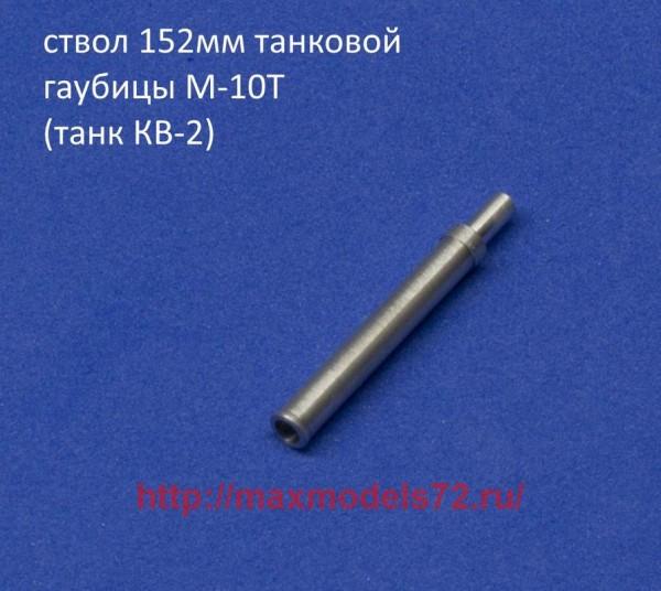 DB72108   Ствол 152мм танковой гаубицы М-10Т (танк КВ-2) (thumb43300)