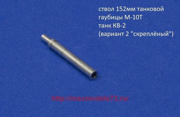 DB72111   Ствол 152мм танковой гаубицы М-10Т (танк КВ-2). Вар.2 «скреплёный» (thumb43306)