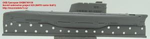OKBN700130   Soviet submarine project 629 (NATO name Golf I) (attach1 43362)