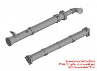 SMCm009-3   ТТ-64( 2 трубы -1 шт в наборе) (attach3 45702)