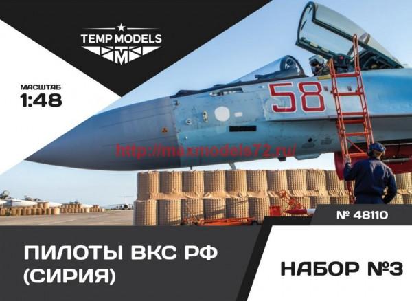 TempM48110   ПИЛОТЫ ВКС РФ (СИРИЯ). НАБОР №3 (thumb49534)
