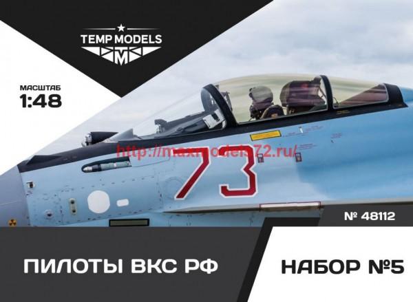 TempM48112   ПИЛОТЫ ВКС РФ. НАБОР №5 (thumb49551)