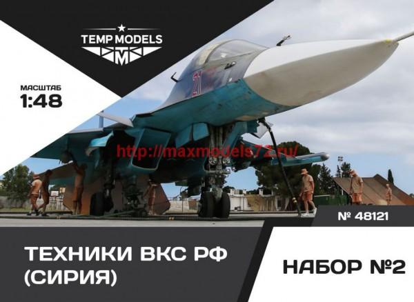 TempM48121   ТЕХНИКИ ВКС РФ (СИРИЯ). НАБОР №2 (thumb49525)