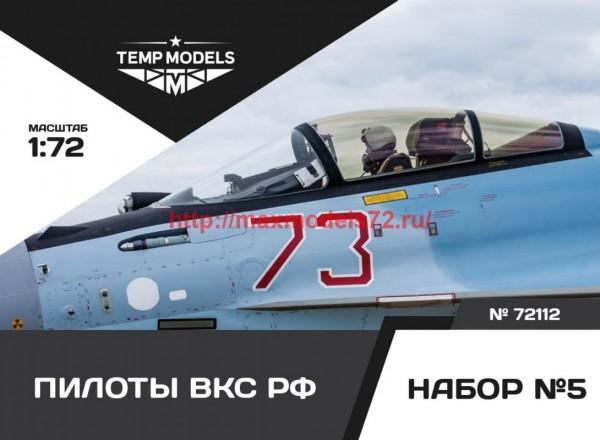 TempM72112   ПИЛОТЫ ВКС РФ. НАБОР №5 (thumb49481)