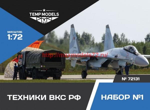 TempM72131   ТЕХНИКИ ВКС РФ. НАБОР №1 (thumb49507)