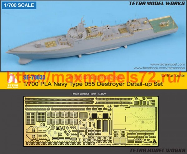 TetraSE-70033   1/700 PLA Navy Type 055 Destroyer Detail-up Set (for Trumpeter) (thumb52559)