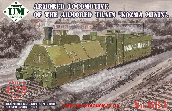 "UMT684   Armored locomotive of the armored train ""Kozma Minin"" (thumb43346)"