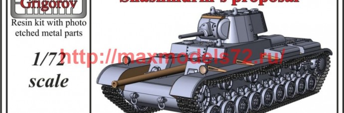 OKBV72090   Soviet Heavy Tank KV-4, Shashmurin's proposal (thumb50481)