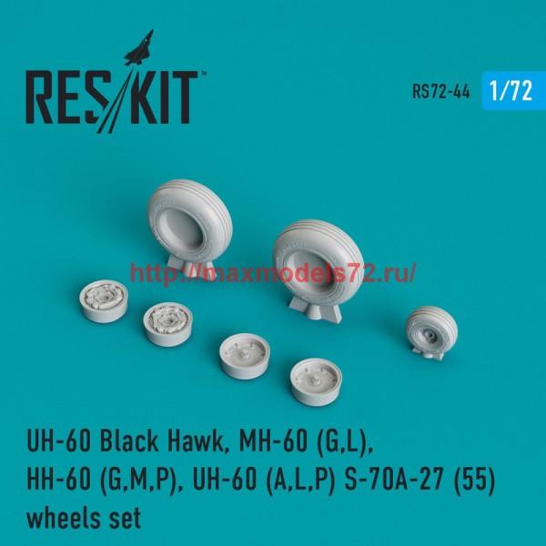 RS72-0044   UH-60 Black Hawk, MH-60 (G,L), HH-60 (G,M,P), UH-60 (A,L,P) S-70A-27 (55) wheels set (thumb44025)
