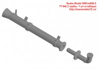 SMCm009-3   ТТ-64( 2 трубы -1 шт в наборе) (attach2 45702)