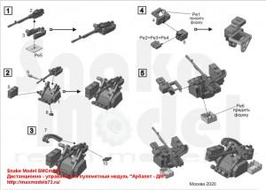 """SMCm009   Дистанционно - управляемый пулеметный модуль """"Арбалет - ДМ"""" (attach3 47729)"""