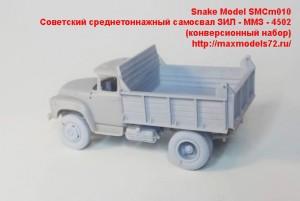 SMCm010   Советский среднетоннажный самосвал ЗИЛ - ММЗ - 4502 (конверсионный набор) (attach3 47737)