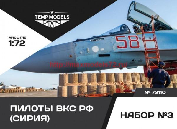 TempM72110   ПИЛОТЫ ВКС РФ (СИРИЯ) НАБОР №3 (thumb49473)