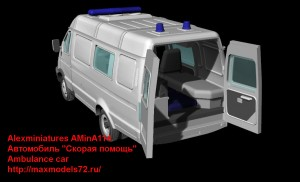 """AMinA114   Автомобиль """"Скорая помощь""""   Ambulance car (attach2 47634)"""