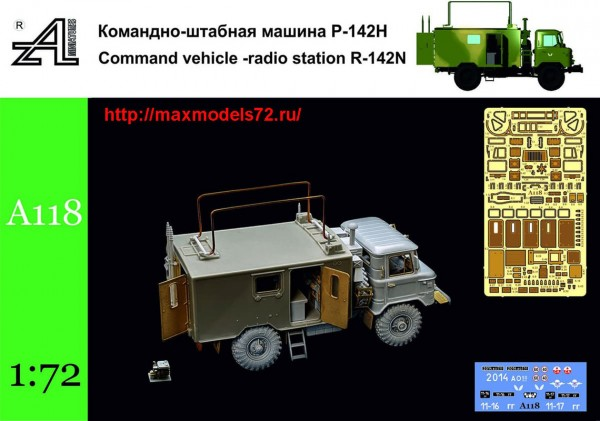 AMinA118   Командно-штабная машина Р-142Н   Command vehicle-radio station R-142N (thumb47639)