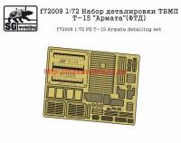 SGf72009 1:72 Набор деталировки ТБМП Т-15″Армата»(ФТД)                 SGf72009 1:72 PE T-15 Armata detailing set (attach3 47844)