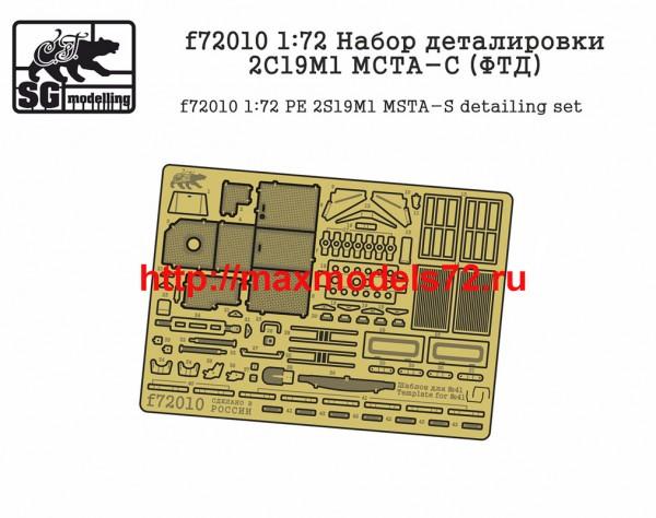 SGf72010 1:72 Набор деталировки 2С19М1 МСТА-С (ФТД)                       SGf72010 1:72 PE 2S19M1 MSTA-S detailing set (thumb47850)