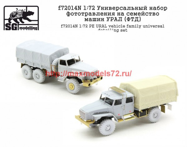 SGf72014N 1:72 Универсальный набор фототравления на семейство машин УРАЛ (ФТД)                     SGf72014N 1:72 PE URAL vehicle family universal detailing set (thumb47859)