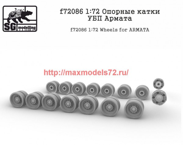 SGf72086 1:72 Опорные катки УБП Армата                      SGf72086 1:72 Wheels for ARMATA (thumb47879)