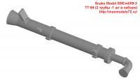 SMCm009-3   ТТ-64( 2 трубы -1 шт в наборе) (attach1 45702)