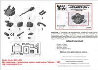 SMCm009   Дистанционно — управляемый пулеметный модуль «Арбалет — ДМ» (attach2 47729)