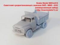 SMCm010   Советский среднетоннажный самосвал ЗИЛ — ММЗ — 4502 (конверсионный набор) (attach2 47737)