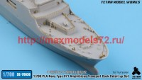 TetraSE-70030   1/700 PLA Navy Type 071  Detail-up Set (for Trumpeter) (attach3 47966)