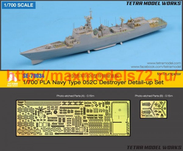 TetraSE-70034   1/700 PLA Navy Type 052C Destroyer Detail-up Set (for Trumpeter) (thumb52575)