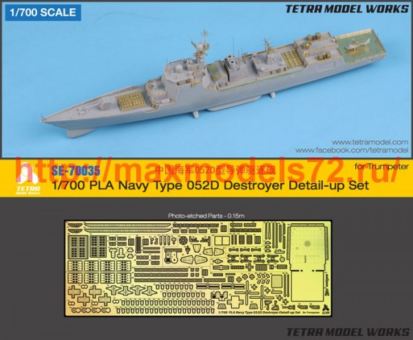 TetraSE-70035   1/700 PLA Navy Type 052D Destroyer Detail-up Set (for Trumpeter) (thumb52589)