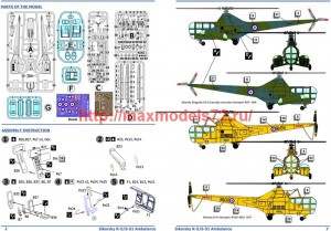 AMP72012   SikorskyR-5/S-51  USAF ambulance RCA, USAF, RAF (attach4 48603)