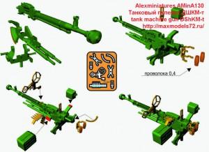 AMinA130   Танковый пулемет ДШКМ-т   tank machine gun DShKM-t (attach1 47642)