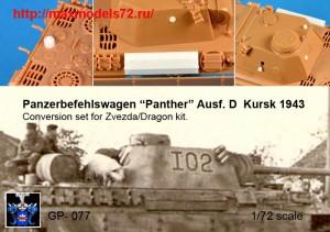 GP#077   Panzerbefehlswagen Panther D Курск 1943, конверсионный набор (thumb47386)