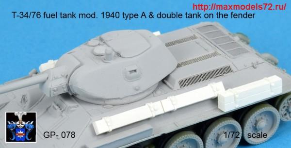 GP#078   Т-34/76 топливные баки мод. 1940 тип А, и сдвоенные баки на крылья (thumb47388)