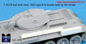 GP#079   Т-34/76 топливные баки мод. 1940 тип Б, и сдвоенные баки на крылья (thumb47390)