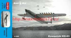 MMir350-040   Kawanishi KX-03 (thumb50171)