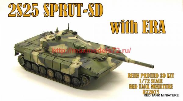 RTM72075   2S25 SPRUT-SD with ERA (thumb56875)