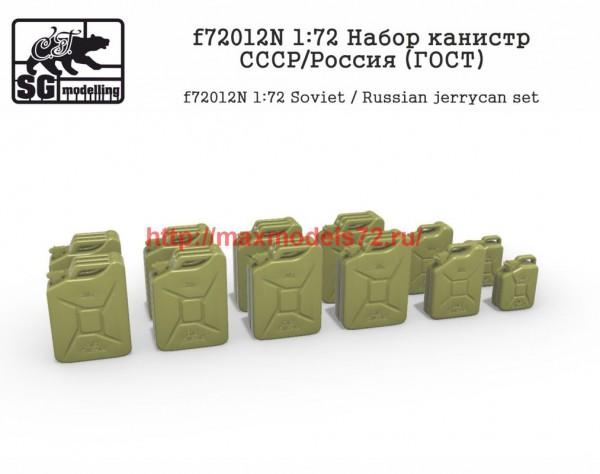 SGf72012N 1:72 Набор канистр СССР/Россия (ГОСТ)                      SGf72012N 1:72 Soviet / Russian jerrycan set (thumb47856)
