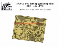 SGf72016 1:72 Набор деталировки ЗИЛ-157 (ФТД)                          SGf72016 1:72 PE ZIL-157  detailing set (attach2 47863)