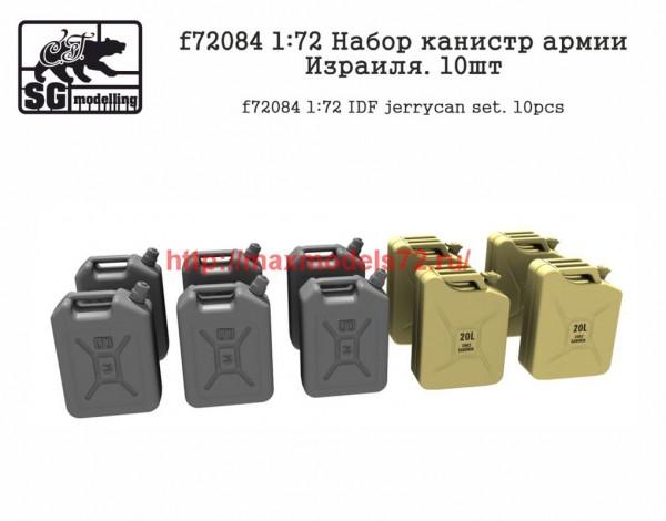 SGf72084 1:72 Набор канистр армии Израиля. 10шт                  SGf72084 1:72 IDF jerrycan set. 10pcs (thumb47873)