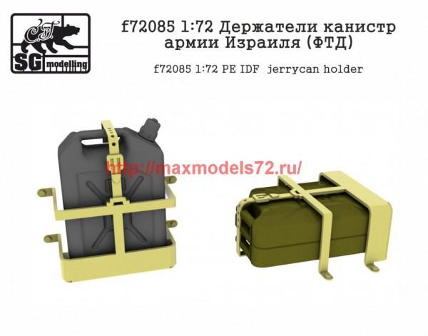 SGf72085 1:72 Держатели канистр армии Израиля (ФТД)              SGf72085 1:72 PE IDF  jerrycan holder (thumb47876)