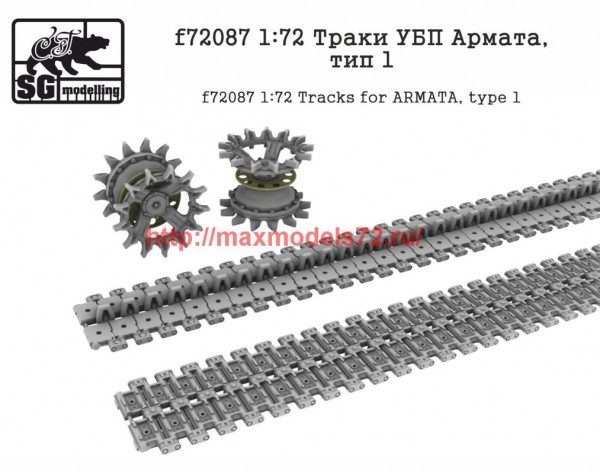 SGf72087 1:72 Траки УБП Армата, тип 1                                SGf72087 1:72 Tracks for ARMATA, type 1 (thumb47883)