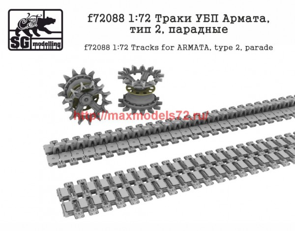SGf72088 1:72 Траки УБП Армата, тип 2, парадные                       SGf72088 1:72 Tracks for ARMATA, type 2, parade (thumb47886)