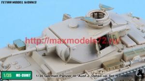 TetraME-35067   1/35 German Panzer III Ausf.J Detail-up Set (for Academy) (attach8 50663)