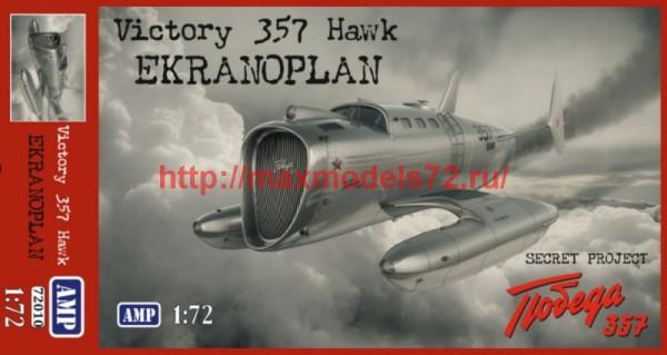 AMP72010   Victory 357 Hawk Победа (thumb48599)